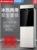 志高飲水機立式冷熱家用桶裝水冰溫熱制冷制熱小型辦公室開水機 220V NMS小明同學