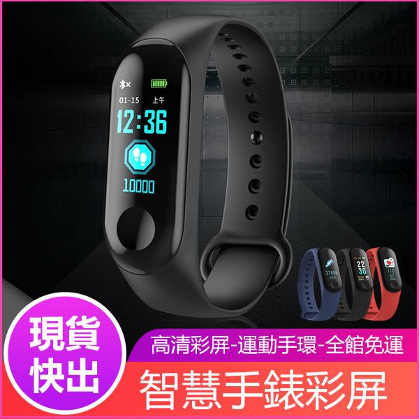 智慧手環M3智慧手錶彩屏智慧手環3運動計步多功能運動防水男女學生藍芽手錶 現貨 免運直出