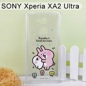 卡娜赫拉空壓氣墊軟殼 [蹭P助] SONY Xperia XA2 Ultra (6吋)【正版授權】