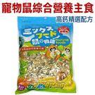 ◆MIX米克斯◆鼠的物語.寵物鼠綜合營主食1kg,除尿便臭,適合各類寵物鼠