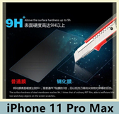 iPhone 11 Pro Max (6.5吋) 鋼化玻璃膜 螢幕保護貼 0.26mm鋼化膜 9H硬度 鋼膜 保護貼