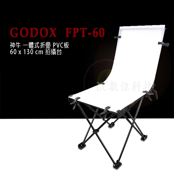 【EC數位】GODOX 神牛 FPT-60 PVC板 60X130cm 攜帶型 快速 摺合 攝影台 拍攝台 去背 打光