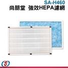 【新莊信源】尚朋堂空氣清靜機 SA-2262DC專用強效HEPA濾網 SA-H460
