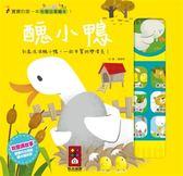 (二手書)醜小鴨-寶寶的第一本有聲故事繪本