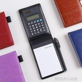 A7便攜效率工作筆記本創意隨身記事本小本子帶計算器多功能便簽本