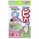 日本製_びつくり_SANKO_廚房食器煥然一新亮晶晶清潔布_綠色+粉色_2枚入