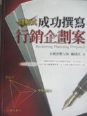 【書寶二手書T2/行銷_YEM】成功撰寫行銷企劃案_戴國良