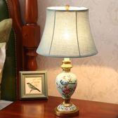 檯燈 美式檯燈臥室床頭燈創意歐式復古鄉村溫馨時尚客廳書房裝飾調光【中秋節禮物好康八折】
