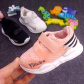售完即止-男童鞋子新款兒童網鞋男童運動鞋透氣女童寶寶鞋正韓9-13(庫存清出T)