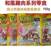 ◆MIX米克斯◆和風雞肉系列 狗零食 純天然雞肉 台灣製造安全有保障