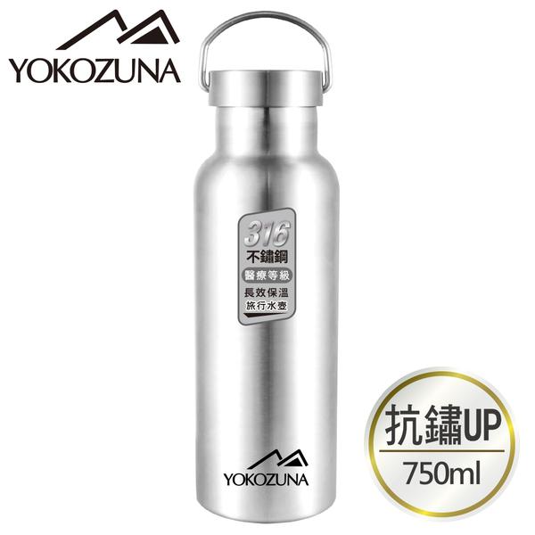 [時時樂限定]YOKOZUNA 頂級316不鏽鋼極限真空保溫杯750ML 保冰溫杯 運動杯 不銹鋼保溫瓶