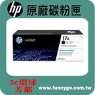 HP 原廠黑色碳粉匣 CF217A (1...