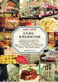 (二手書)正宗港味!香港私家旅行地圖