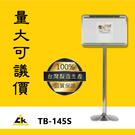 【限時特賣】TB-145S 標示/告示/招牌/飯店/旅館/酒店/俱樂部/餐廳/銀行/MOTEL/公司行號/遊樂場