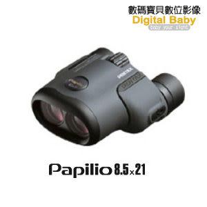 PENTAX Papilio II 8.5x21 微距雙筒望遠鏡 適合小生物觀察(富堃公司貨) 最短焦距50cm 小巧