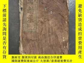 二手書博民逛書店罕見木刻本明道新籤Y22957