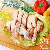 【東雞農園】牧草養殖生土雞/牧草雞 5隻(1800g±10%/隻)-免運價