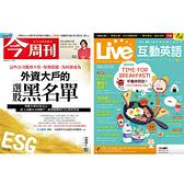 《今周刊》1年52期 +《Live互動英語》互動下載版 1年12期