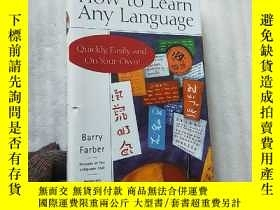 二手書博民逛書店How罕見to Learn Any Language 32開 精