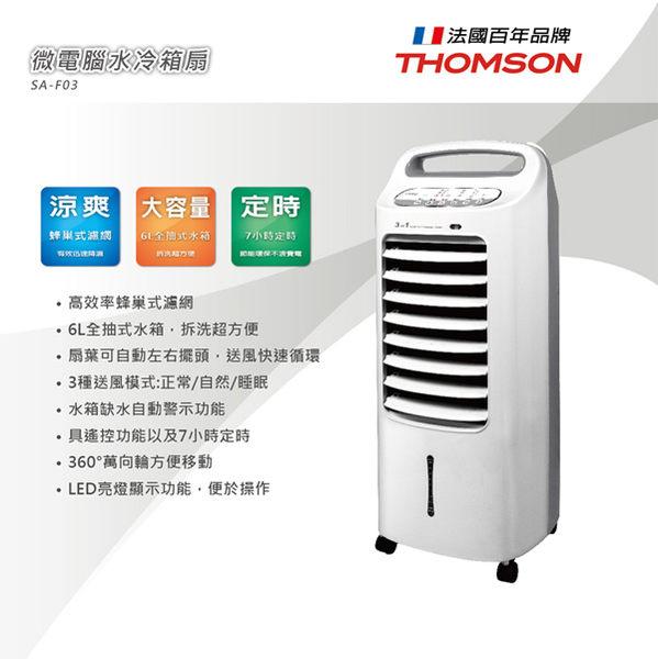 THOMSON 微電腦水冷箱扇 SA-F03◆附贈冰晶塊強效降溫 水冷扇