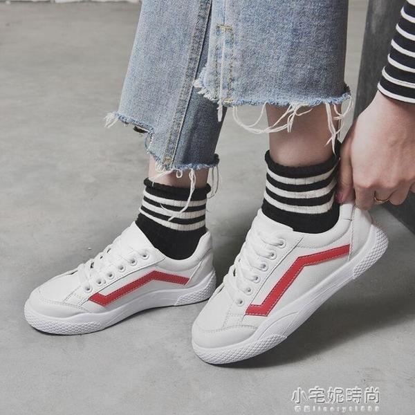春秋季運動鞋女ulzzang原宿百搭小白鞋學生帆布板鞋『交換禮物』