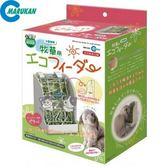 MARUKAN 小動物兔用 新式牧草盒MR-625 x1入