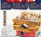 關東煮鍋 關東煮機器9格商用煮面爐麻辣燙串串香魚蛋關東煮鍋電熱小吃設備T