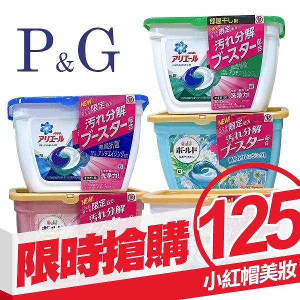 日本P&G 第三代3D洗衣膠球 17顆 植物16顆 多款可選 洗衣球 2020年新版【小紅帽美妝】NPRO