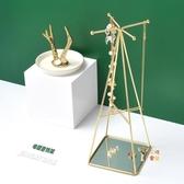 耳環架 北歐ins創意鐵藝首飾架簡約飾品收納展示架金色梳妝台擺件