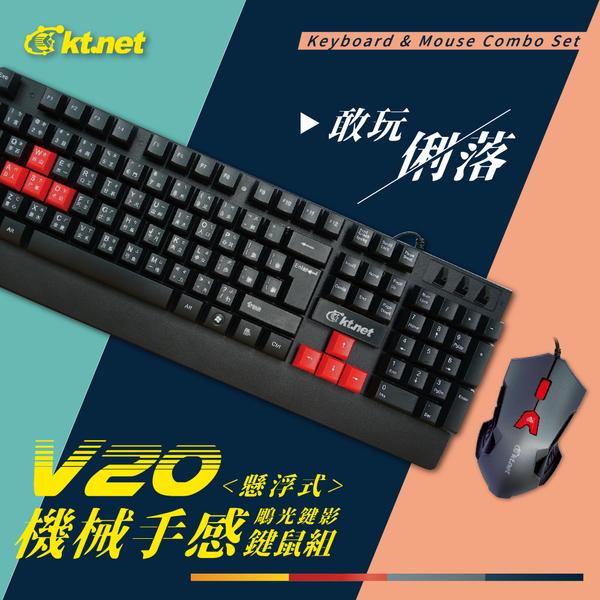 V20機械式懸浮鍵盤滑鼠組/遊戲鍵鼠/電競鍵鼠/遊戲鍵鼠組