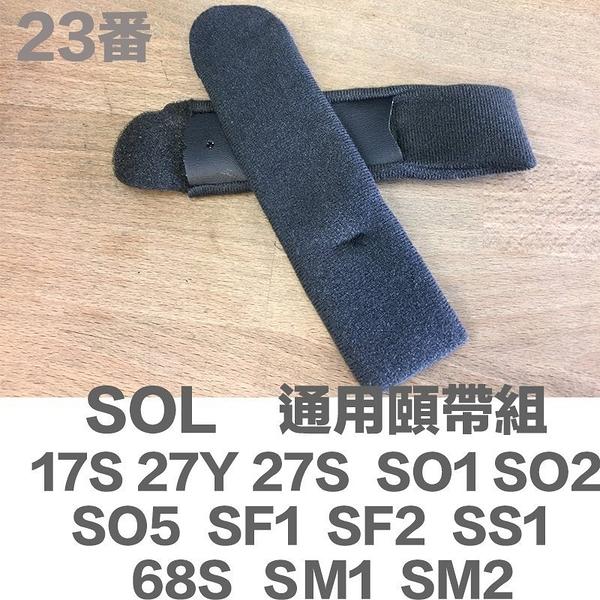 【SOL 通用款 頤帶組 17S 27Y 27S SO1 SO2 SO5 SF1 SF2 3/4罩 安全帽 】原廠貨、可店取