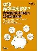 二手書 《你猜誰存得比較多?:資深銀行員才知道的25個致富內幕》 R2Y ISBN:9861342389