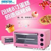 歐詩達 GH14AB家用迷你小型電烤箱烤8寸蛋糕披薩紅薯蛋撻 易清潔HM 衣櫥秘密