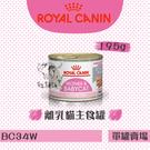 ROYAL CANIN皇家〔BC34W離...