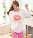 可愛紅脣 棉質長褲兩件式睡衣(粉色)