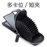 短夾 編織 羊皮 多功能 風琴卡包 證件 短夾【CL5030】 icoca  01/04