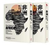非洲:六十年的獨立史(上、下卷•不分售)