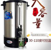 20L 商用不銹鋼電熱開水桶商用燒水桶電熱開水器電熱瓶HM 衣櫥の秘密