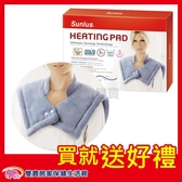 【免運贈好禮】三樂事熱敷墊 肩頸柔毛墊 SP1003 MHP1010 動力式熱敷墊 電熱毯 電毯