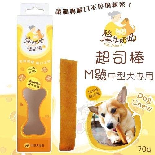 *WANG*YK MAMA 氂牛奶奶起司棒-M號70g 選用喜馬拉雅山氂牛奶乳源.潔牙磨牙棒.中型犬用