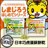 日本 巧虎 小老虎 蛋酥 餅乾 6袋入 72g (原味.蔬菜) 甘仔店3C配件