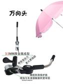 嬰兒童車通用遮陽傘溜娃神器手推車三輪車防紫外線防曬萬向雨傘