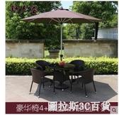 戶外桌椅組合藤椅茶幾三件套簡約露天陽台桌椅休閒庭院桌椅鐵藝小   圖拉斯3C百貨