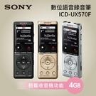 【公司貨保固一年+24期0利率】SONY  數位語音錄音筆 ICD-UX570F 內建4GB OLED顯示