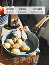 麥飯石不黏鍋家用煎鍋煎蛋炒鍋電磁爐燃氣適用通用平底鍋YJT 扣子小鋪