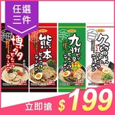 【3件199】日本 Sanpo 豚骨風味拉麵(1包入) 款式可選【小三美日】