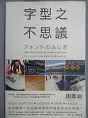 【書寶二手書T1/設計_LAJ】字型之不思議_小林章