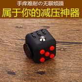 減壓骰子抗焦慮煩躁方塊多動癥解壓魔方 全館免運
