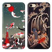 錦鯉浮世繪手機殼蘋果7plus手機殼iPhone7磨砂防摔7p潮個性創意潮【快速出貨】