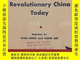 二手書博民逛書店英文書籍《Revolutionary罕見China Today》一本 HXTX171449Y165050 WA